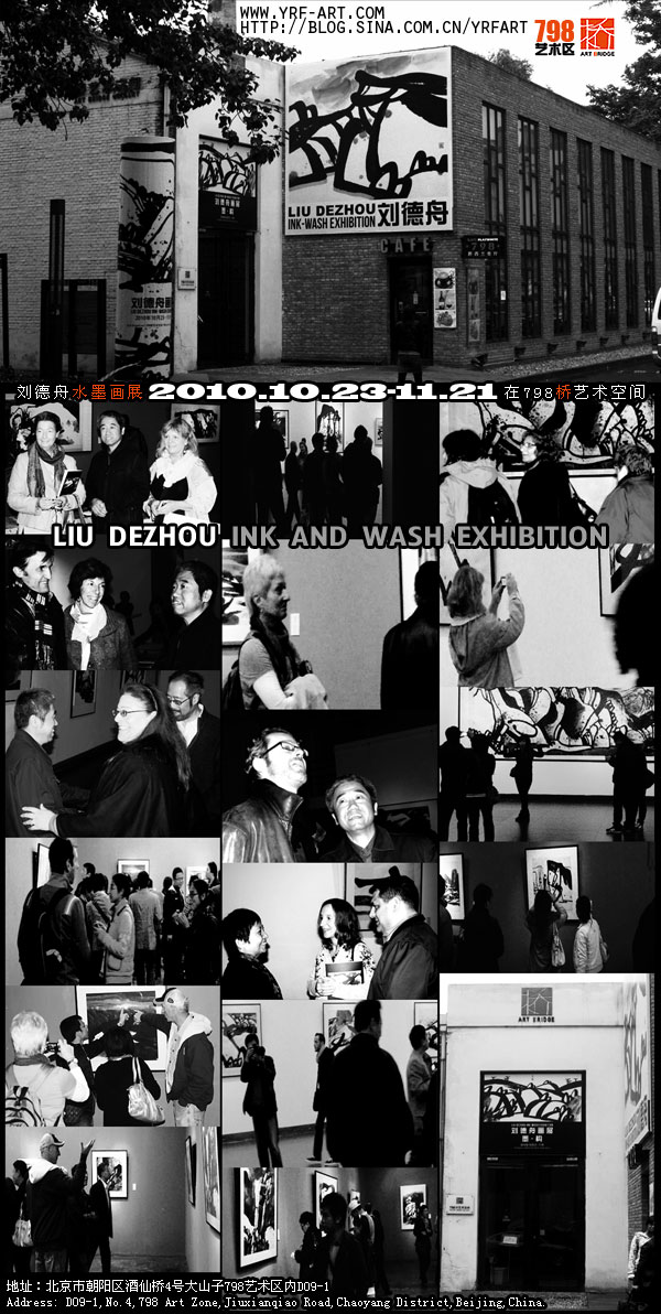 liu dezhou art exhibition